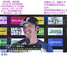 大田泰示 今季初ヒーローインタビューの画像(大田泰示に関連した画像)