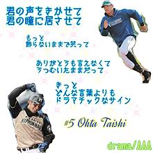 I like OhtaTaishi.の画像(大田泰示に関連した画像)
