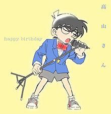 高山みなみさんhappy birthday プリ画像