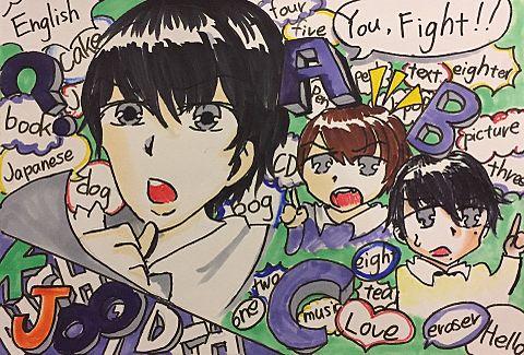 You,fight!!の画像(プリ画像)