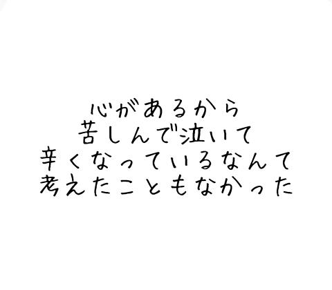 心の画像(プリ画像)