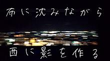 夜ふかしの画像(独り言に関連した画像)