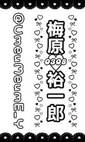 キンブレシートの画像(梅原裕一郎に関連した画像)