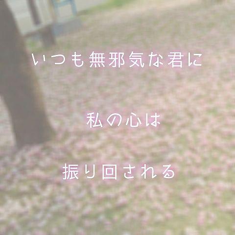 恋ポエムの画像(プリ画像)