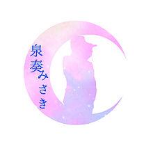 misaki様リクエストの画像(プリ画像)