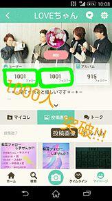 祝  1000人突破!!!!! プリ画像