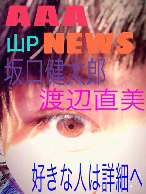 AAA NEWS 山P 坂口健太郎 渡辺直美の画像(プリ画像)