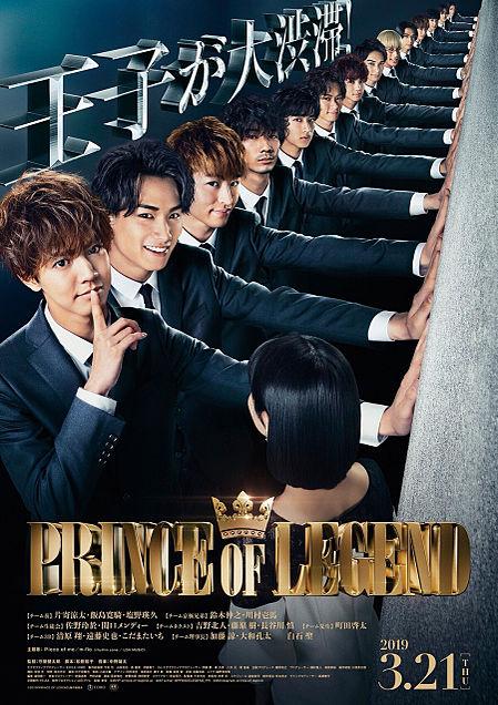PRINCE OF LEGENDの画像(プリ画像)