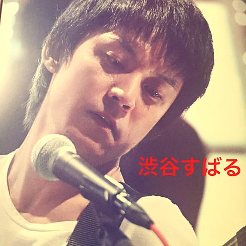 渋谷すばる❤️の画像(プリ画像)