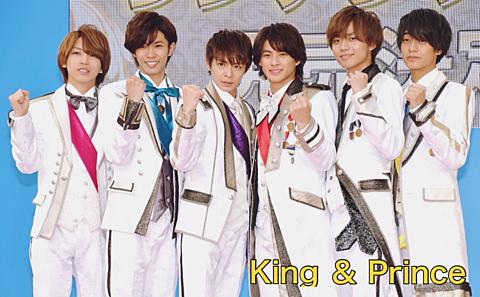 King & Prince❤️の画像(プリ画像)