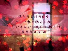 吉原ラメントの画像(プリ画像)