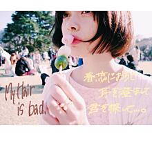 My hair is bad .の画像(プリ画像)