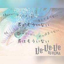 DJ OZMA/Lie-Lie-Lieの画像(OZMAに関連した画像)