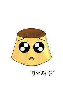 ぴえっぷりんの画像(ぷりんに関連した画像)