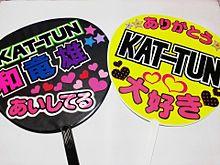 KAT-TUN、コンサート用うちわの画像(プリ画像)