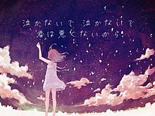 泣かないでの画像(IAに関連した画像)