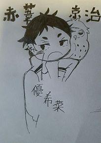 赤葦京治&アカアシモリフクロウの画像(プリ画像)