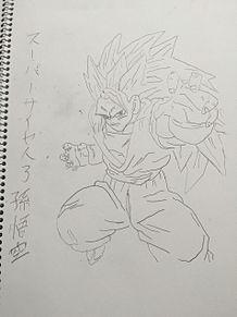 スーパーサイヤ人3孫悟空の画像(プリ画像)