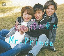 Mr.Princeの画像(Mr.princeに関連した画像)