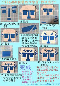 Chau# 衣装 作り方2の画像(折り紙に関連した画像)