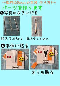 脳内☆Dance 衣装 作り方の画像(折り紙に関連した画像)