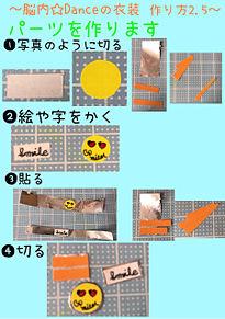 脳内☆Dance 衣装 作り方2.5の画像(折り紙に関連した画像)