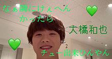 ♡なにわ男子♡  胸きゅんの画像(#胸きゅんに関連した画像)