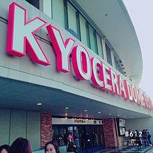10ks!   in京セラドーム大阪の画像(京セラドームに関連した画像)