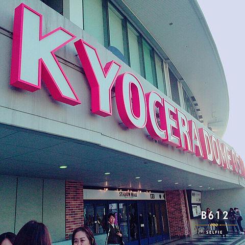 10ks!   in京セラドーム大阪の画像(プリ画像)