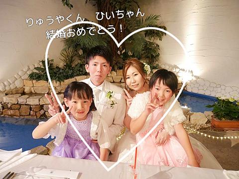 結婚おめでとう!の画像(プリ画像)