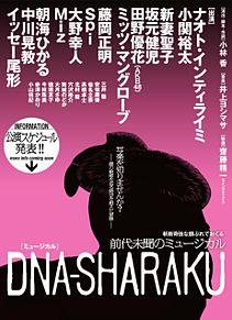 DNA−SHARAKUの画像(ミッツ・マングローブに関連した画像)