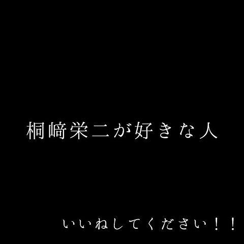 桐崎栄二が好きな人(♥ω♥*)キュンキュン♡*゜の画像(プリ画像)