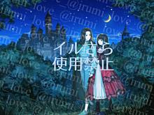 ❦2人きりの舞踏会楽しかったね❦私の王子様❦ プリ画像