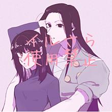 ❦愛してる❦の画像(イルミの嫁に関連した画像)