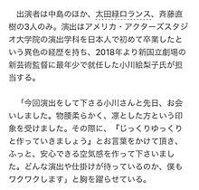 中島裕翔 初主演舞台 情報の画像(Hey! Say! JUMP 情報に関連した画像)