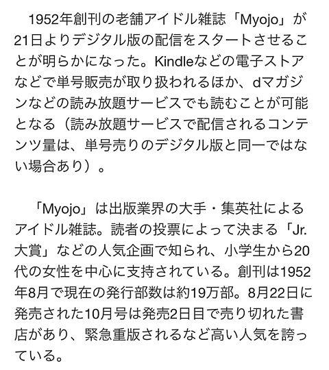 Myojo デジタル版の画像(プリ画像)