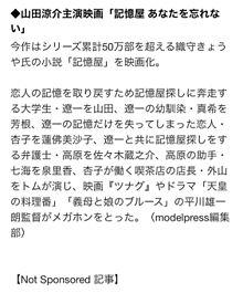 山田涼介   記憶屋 プリ画像