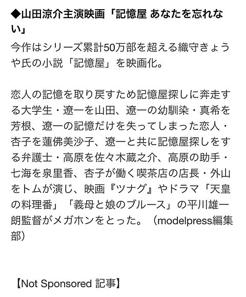 山田涼介   記憶屋の画像(プリ画像)