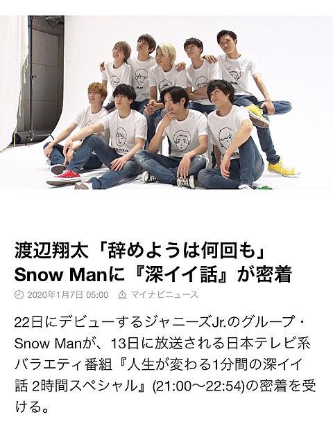SnowMan   深イイ出演の画像(プリ画像)