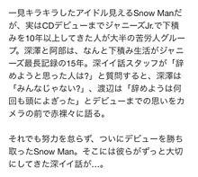 SnowMan   深イイ出演 プリ画像