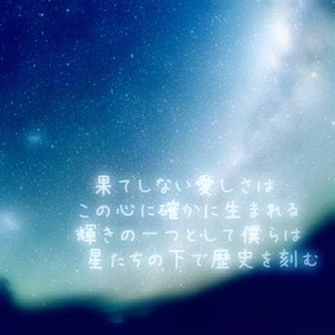 Hey!Say!JUMP/Star Time   歌詞画像の画像(プリ画像)