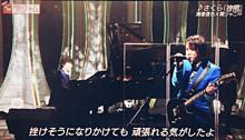 関ジャム 完全燃showの画像(清塚信也に関連した画像)