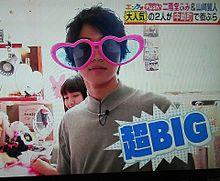 BIGメガネの画像(山崎賢人 メガネに関連した画像)