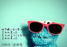 君の好きな歌の画像(尾崎豊に関連した画像)