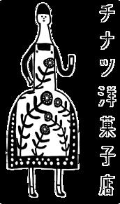 チナツ洋菓子店の画像(洋菓子店に関連した画像)
