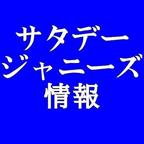 2019年2月23日発売の日刊スポーツ情報の画像(プリ画像)