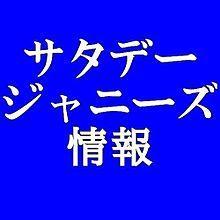 2019年8月31日発売の日刊スポーツ情報の画像(TOKIOに関連した画像)