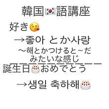 韓国🇰🇷語の画像(韓国語講座に関連した画像)