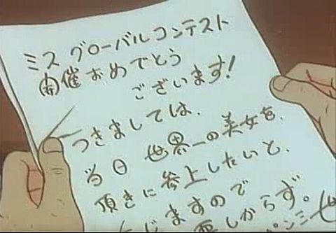 ルパンの字の画像(プリ画像)
