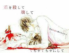 ムシクイサイケリズムの画像(包丁 血に関連した画像)
